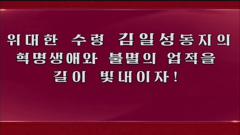 Choson TV: DAY OF THE SUN — KCTV 종합보도 04월 15일 107 (2018) [HD] [KOREAN]
