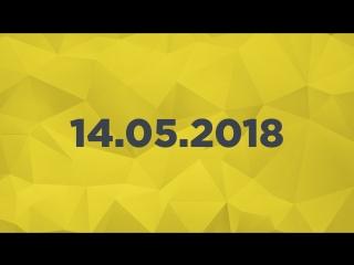 Игровые новости 14.05.2018