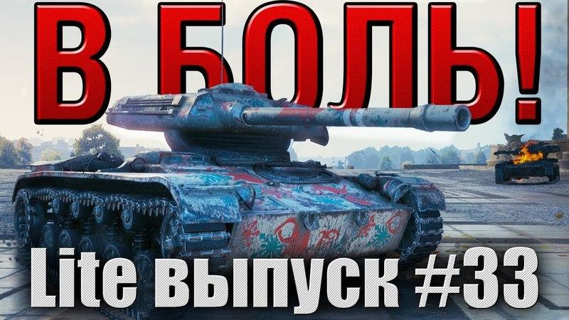 В боль Lite выпуск №33 ELC EVEN 90 ПРОТИВ ВБР worldoftanks wot танки wot