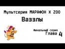 DISNEY Мультсерия МАРАФОН Ваззлы 12 13 Снрия