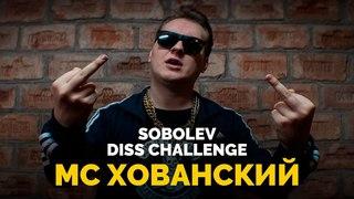 МС ХОВАНСКИЙ - SOBOLEV DISS CHALLENGE [NR]