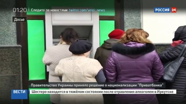 Новости на Россия 24 • Правительство Украины национализирует