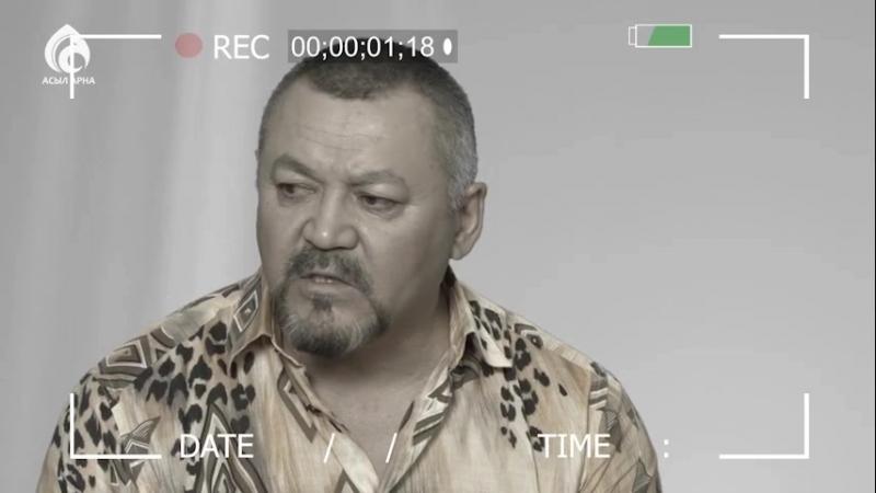 Белгілі актер Болат Әбділманов / Асыл арна