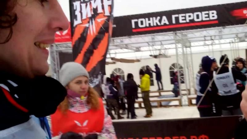 Гонка Героев Зима 2018 забег Фронери 17.02.2018