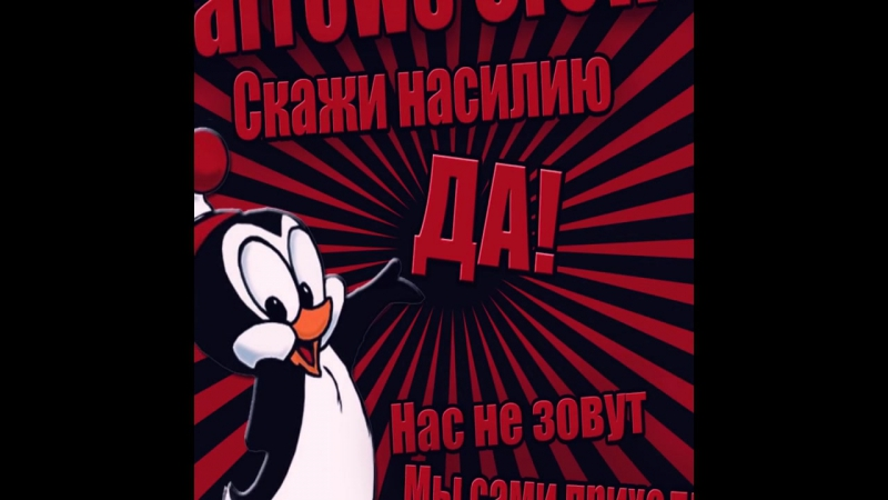 Sparrows Crew - Улыбайся