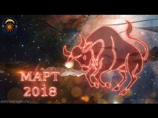 ГОРОСКОП НА МАРТ 2018 ТЕЛЕЦ