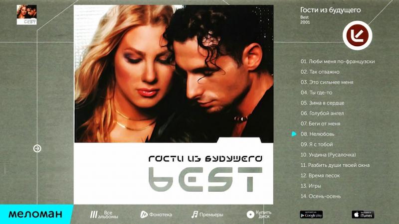 Гости из Будущего - Best (Альбом 2001 г)