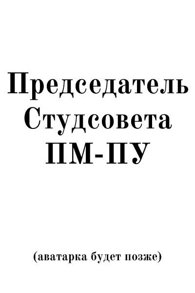 Студсовет Пм-Пу