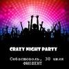Crazy Night | МЕГА-вечеринка в Севастополе