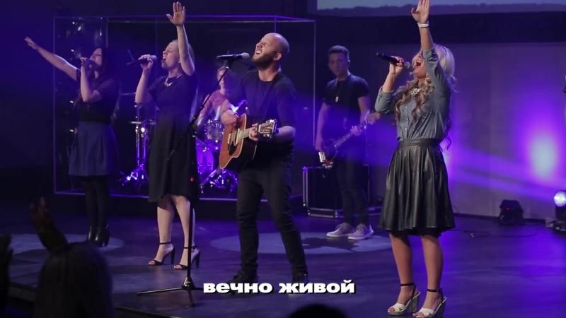 †♥ Вовеки - New Beginnings Church Forever by Kari Jobe