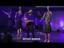 †♥ Вовеки New Beginnings Church Forever by Kari Jobe