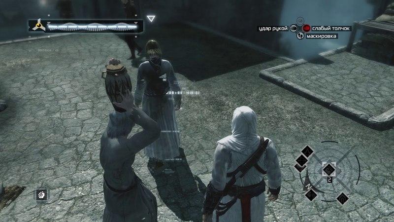 Assassin's Creed — 21 Акра — Гарнье де Наплуз Второе расследование