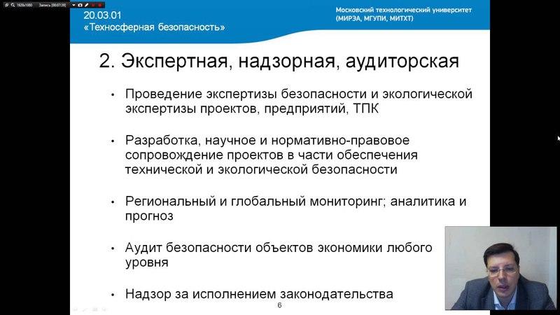 20.03.01 «Техносферная безопасность»