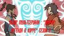 Обзор мультсериала : Аватар: Легенда о Корре сезон 2.