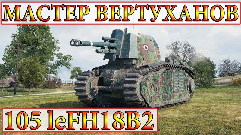 105 leFH18B2 МАСТЕР ВЕРТУХАНОВ УБОЙНАЯ АРТА В WORLD OF TANKS
