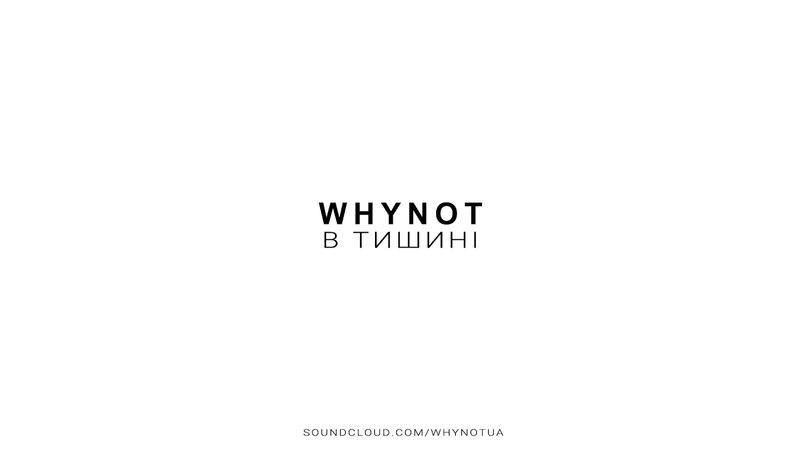 WHYNOT (UA) - В Тишині (Новий Сингл 2018)