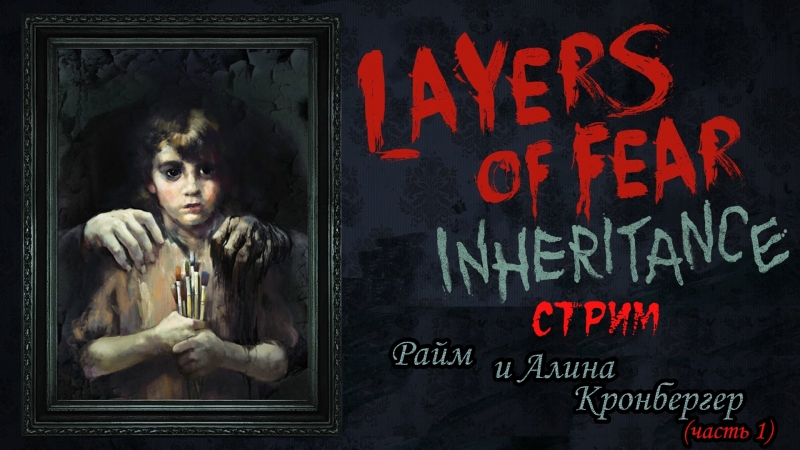 Layers of Fear Inherence - Куда отец, туда и дочь...