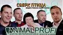Сверх Птица. Форум AnimalProfi. Юмористическое подставное интервью. Компания NITA FARM