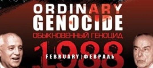 524bd944c117 Парламент Армении рассмотрит проблему фашизма в Азербайджане   Армения  сегодня