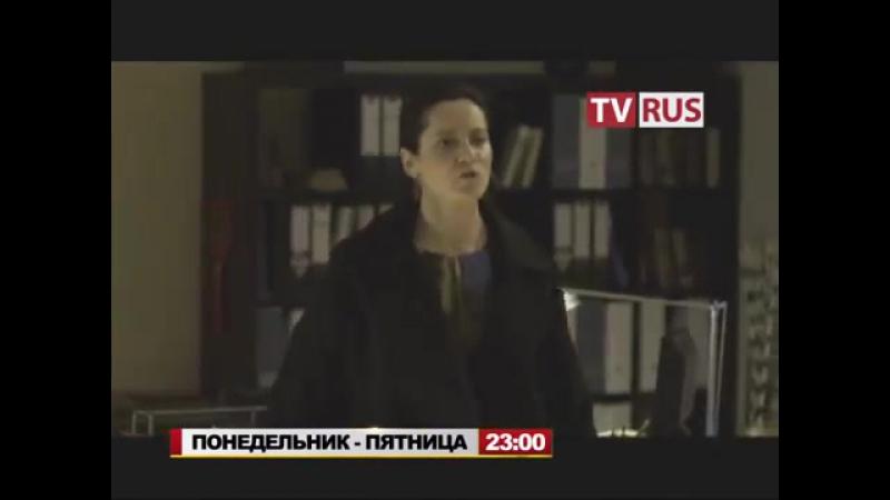 Анонс Т-с Особый случай Телеканал TVRus