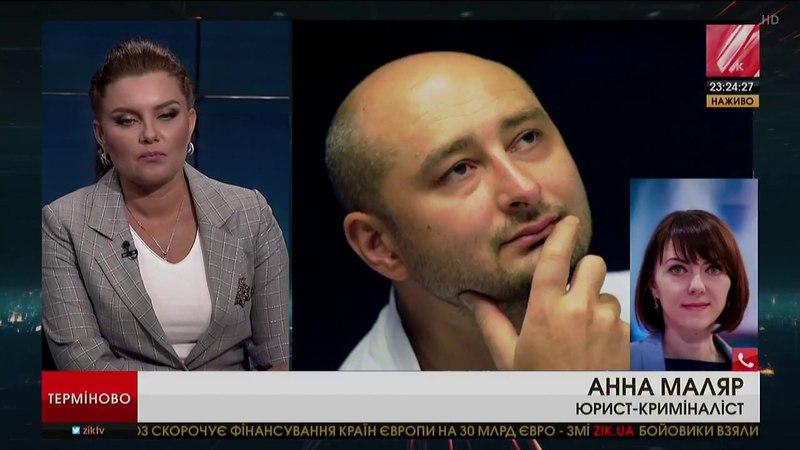 Розстріл Бабченка здійснено дуже професійно, – юрист-криміналіст