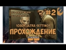 Dishonored 2 на хардкоре 1080p Ultra Settings Прохождение 2