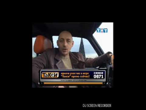 Такси ТНТ 31 12 2006