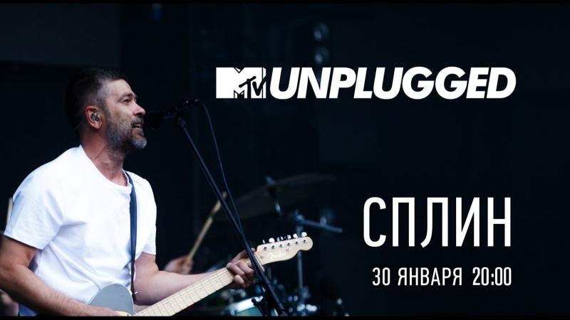 Сплин – MTV Unplugged 30 января 2018