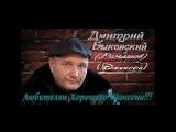 Пятилетка - Лучшие песни группы Пятилетка и Дмитрия Быковского