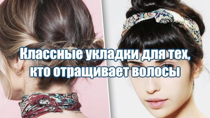 Классные укладки для тех, кто отращивает волосы