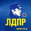 Молодёжная организация ЛДПР | Иркутская область