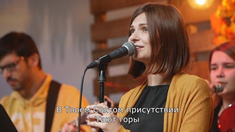 В Твоём Святом присутствии - Юлия Головина (LIVE)