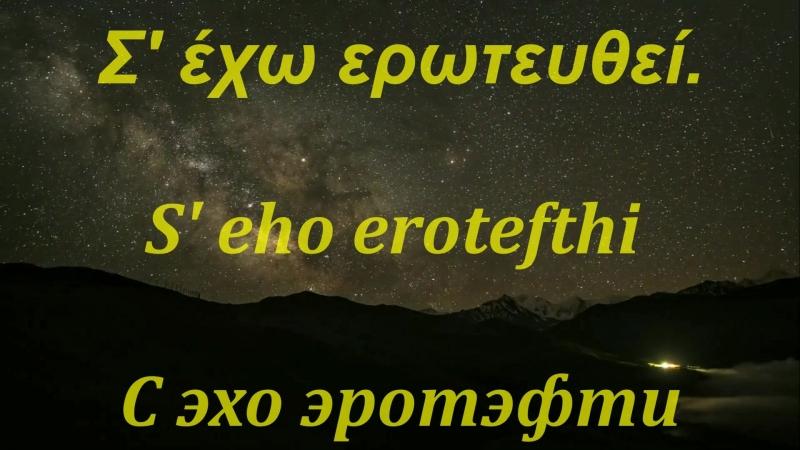 Sakis Rouas - S Eho Erotefthi