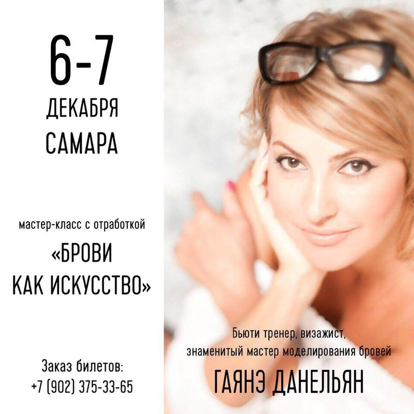 Гаянэ Данельян | Самара