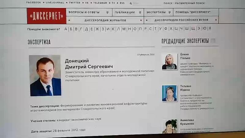 Диссертолк[№1}Экспертиза Донецкого\