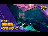 DEEP ROCK GALACTIC от Ghost Ship Games. СТРИМ! Осваиваемся в игре вместе с JetPOD90, часть №3.