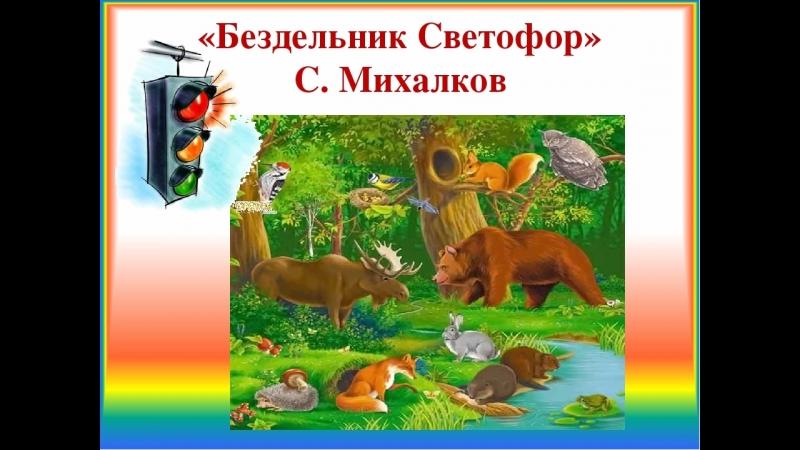театрализация С Михалков Бездельник светофор