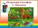 театрализация С.Михалков Бездельник светофор