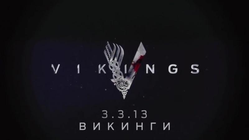 Викинги _ Vikings – Русский трейлер (1 сезон)