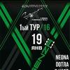 Фестиваль Emergenza 2017/18 Мск - 1st step/16