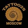 TATTOO25. Тату салон в Москве