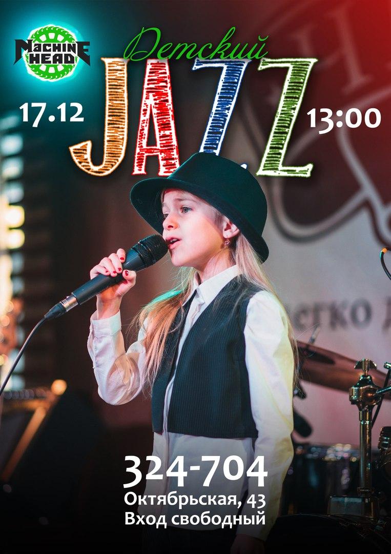 Афиша Саратов Детский джаз в Machine Head / 17.12