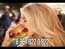 Бургеры и пицца - ты такого еще не пробовал! 8 967 922 0 922 Просто позвони