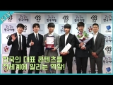 [PRESS] 27.02.2018: BTOB на Korea Tourism Ambassadors Ceremony @ KTV국민방송