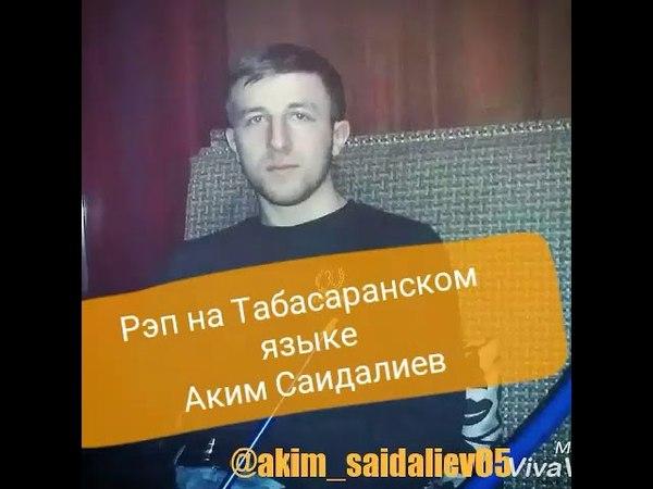 Рэп на табасаранском