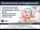 Косметология на Андреевской