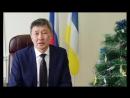 Поздравление Главы МО Еравнинский район