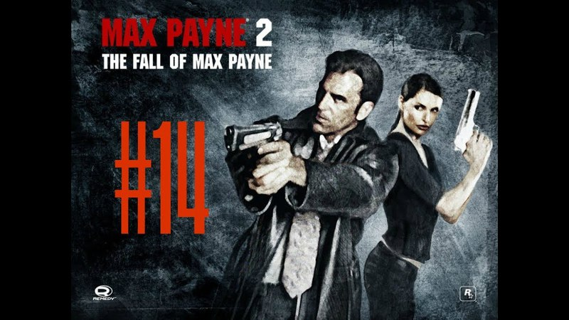 Max Payne 2 The Fall of Max Payne 14 На пути к Краху
