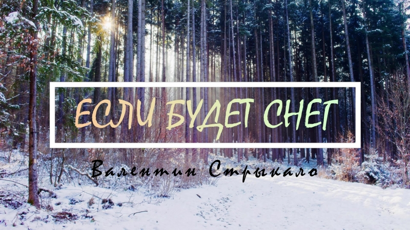 Esli_budet_sneg