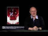 Синий Фил 228 - Звездные войны- Последние джедаи, Полуночный человек, Виктория и Абдул